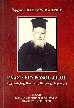 Ένας σύγχρονος Άγιος, Αρχιμ. Βενέδικτος Πετράκης Ιεροκήρυξ